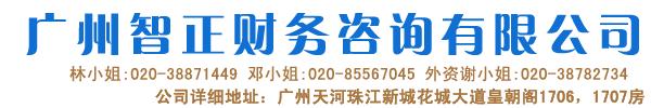 智正公司博客——-提供广州公司注册代理、广州注册香港公司、广州工商注册、广州外资公司注册服务。。。